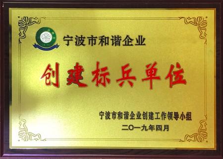 宁波市和谐企业创建标兵单位 (2).jpg