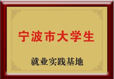 亚搏体育【官网】被评定为2015年度宁波市大学生就业实践基地