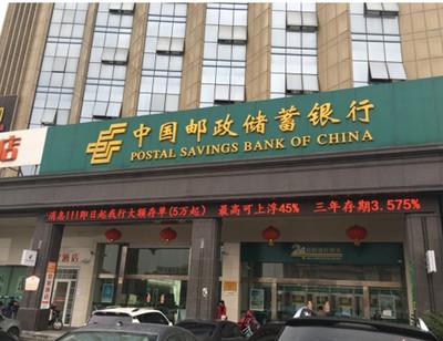 邮政银行鄞州石碶支行