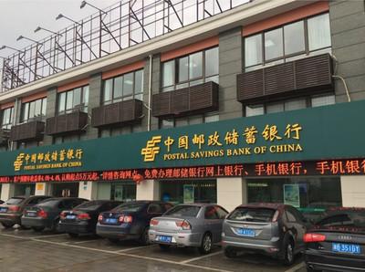 邮政银行镇海庄市支行